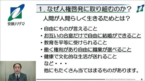 〔図2〕自宅受講用に講義の録画も配信