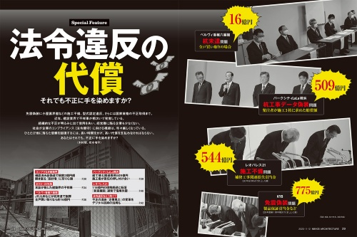 (写真:日経アーキテクチュア、佐々木 太、池谷 和浩)