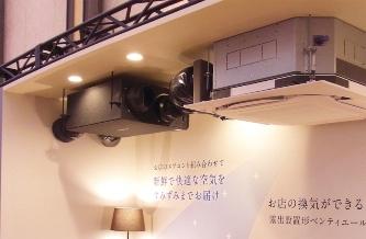 換気を隙間風に頼っているような小さな飲食店でも、導入しやすいよう配慮した。同社のエアコンと接続して「換気ができるエアコン」にもできる