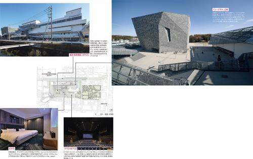 〔図1〕工場もホテルもある複合施設