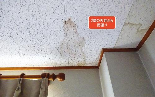 雨漏りのトラブルに見舞われたのは、築20年の鉄骨造3階建ての住宅。新築当初から2階の天井で雨漏りが続いていた(写真:神清)