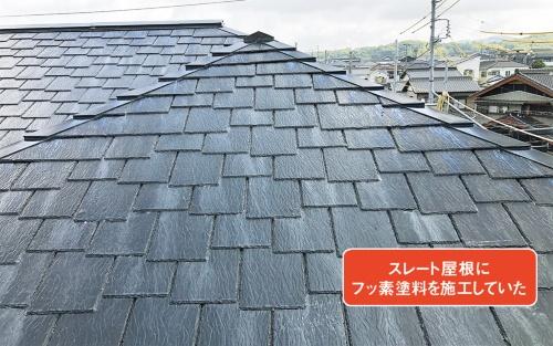 この住宅では屋根の塗り替え時に耐久性の高いフッ素塗料を施工していたが、縁切りをしなかった(写真:神清)