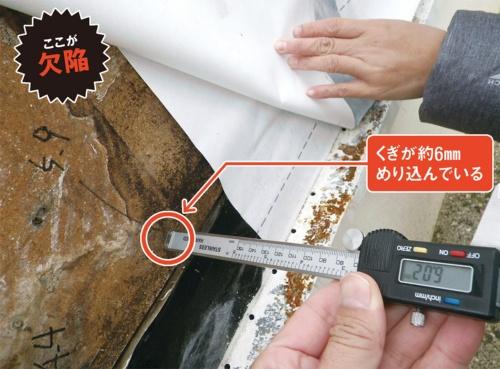 雨漏りの疑いがきっかけで発覚した、構造用合板のくぎの施工ミス。この箇所は、厚さ9mmの合板にもかかわらず、表面から約6mmめり込んでいた(写真:カノム)