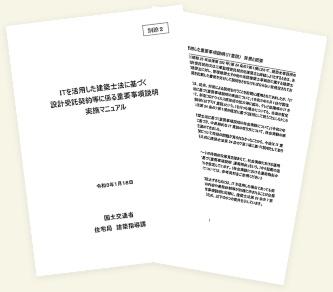 IT重説の実施マニュアル(資料:国土交通省の資料を基に日経アーキテクチュアが作成)