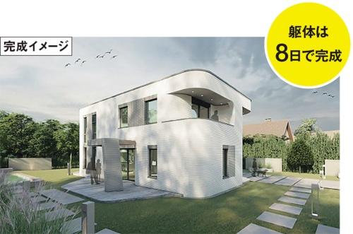 〔図1〕延べ面積160m<sup>2</sup>の2階建て住宅をプリント