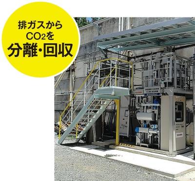 〔写真1〕CO<sub>2</sub>の分離・回収技術は小規模実証試験を実施済み