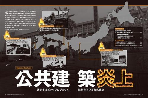 (資料:垂水市、写真:茅野市民館、日経アーキテクチュア)