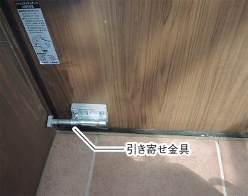 玄関ドアに取り付けた引き寄せ金物。実際の住宅では屋内側になる(写真:日経アーキテクチュア)