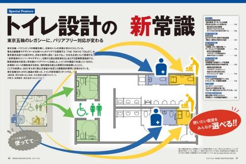様々な機能を盛り込んだ多機能トイレは、利用者が集中してしまい「肝心なときに使えない」という不満の声が挙がっている。対策として、車椅子対応やオストメイト対応、乳幼児対応などの機能をできるだけ多くの便房に分散配置する工夫が必要になってくる(資料:国土交通省の資料を基に日経アーキテクチュアが作成)
