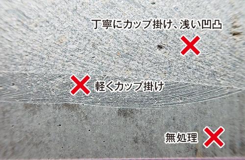 塗装合板型枠で打設した平滑なコンクリート表面と、カップ掛けした不適切な目荒らしの例(写真:古賀 一八)