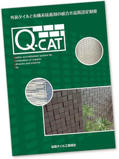 〔写真1〕Q-CATの普及促進に尽力