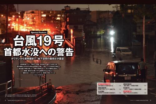 浸水した東京都世田谷区内の都道312号。奥に玉堤小学校がある。消防車が集結し、救助活動などに当たった。2019年10月12日深夜に撮影(写真:日経 xTECH)