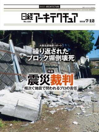 日経アーキテクチュア 2018年7月12日号