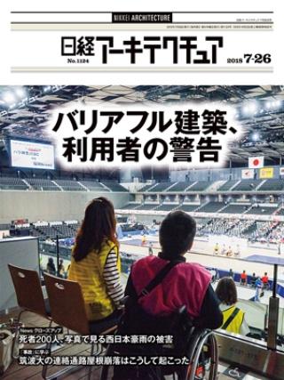 日経アーキテクチュア 2018年7月26日号