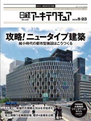 日経アーキテクチュア 2018年8月23日号