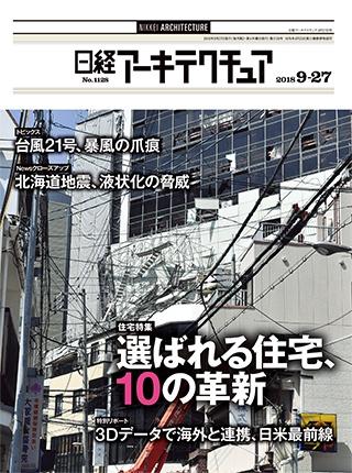 日経アーキテクチュア 2018年9月27日号