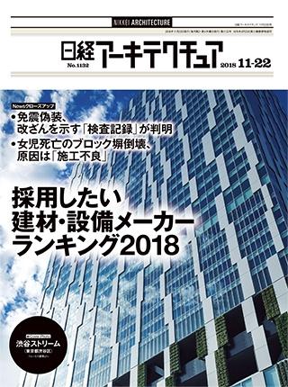 日経アーキテクチュア 2018年11月22日号