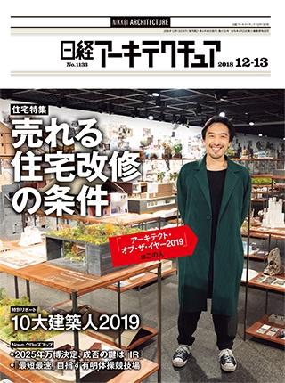 日経アーキテクチュア 2018年12月13日号