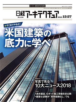 日経アーキテクチュア 2018年12月27日号