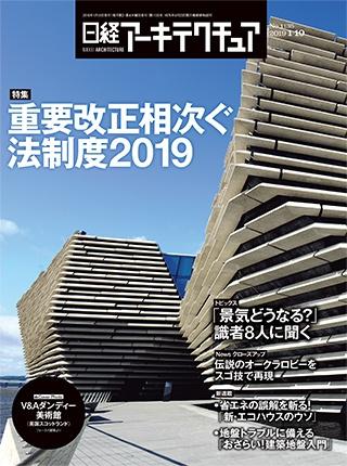 日経アーキテクチュア 2019年1月10日号