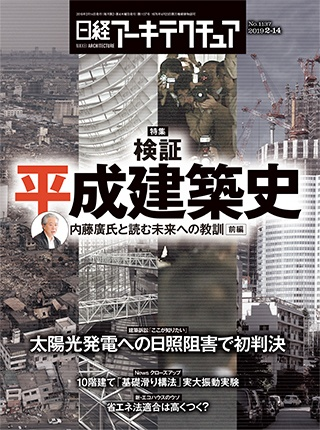 日経アーキテクチュア 2019年2月14日号