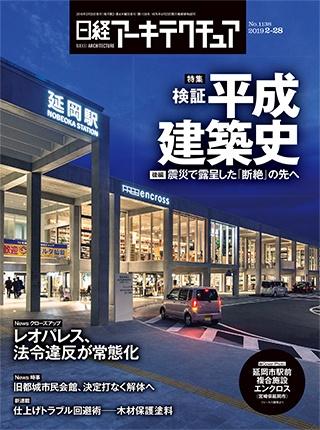 日経アーキテクチュア 2019年2月28日号