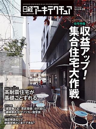 日経アーキテクチュア 2019年3月28日号