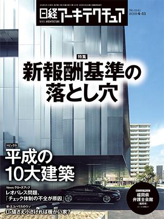 日経アーキテクチュア 2019年4月11日号