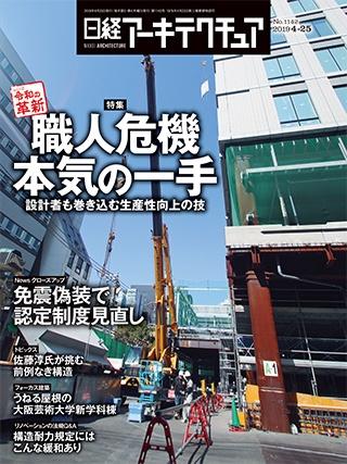 日経アーキテクチュア 2019年4月25日