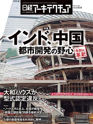 日経アーキテクチュア 2019年5月9日号