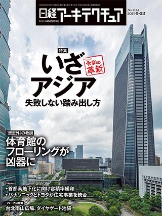 日経アーキテクチュア 2019年5月23日号