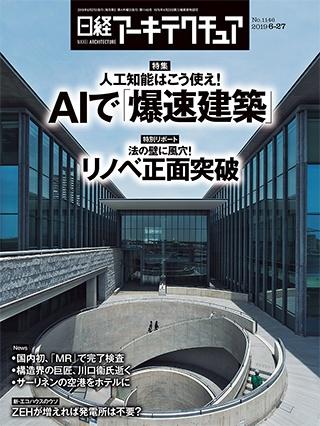 日経アーキテクチュア 2019年6月27日号