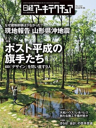 日経アーキテクチュア 2019年7月11日号
