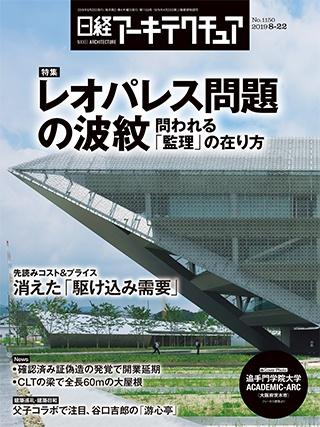 日経アーキテクチュア 2019年8月22日号