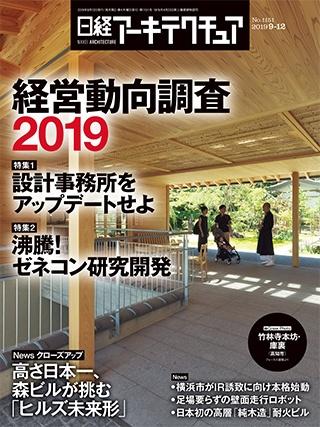 日経アーキテクチュア 2019年9月12日号