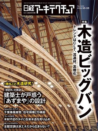 日経アーキテクチュア 2019年10月10日号