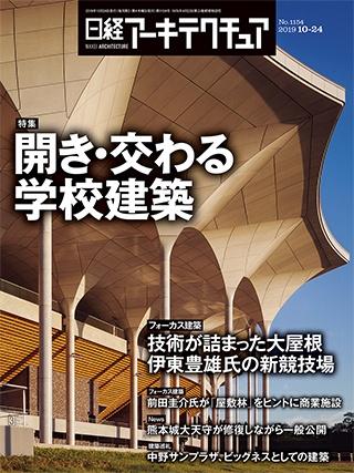 日経アーキテクチュア 2019年10月24日号