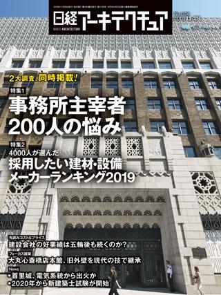 日経アーキテクチュア 2019年11月28日号