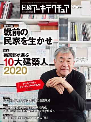 日経アーキテクチュア 2019年12月12日号