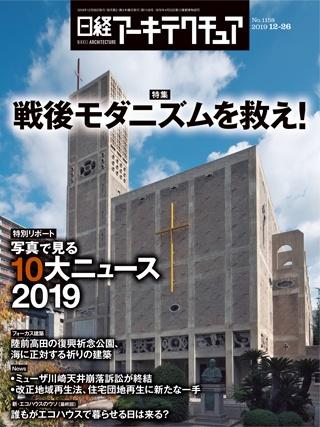日経アーキテクチュア 2019年12月26日号