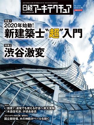 日経アーキテクチュア 2020年1月9日号