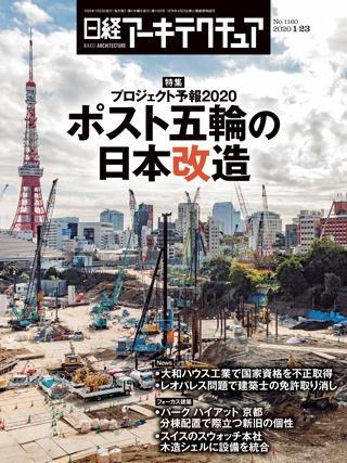 日経アーキテクチュア 2020年1月23日号
