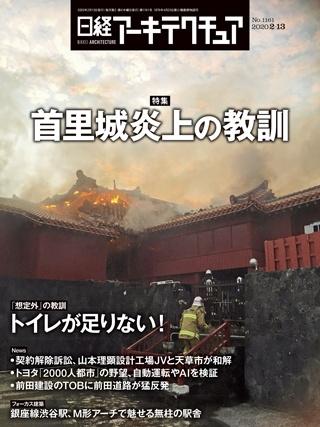 日経アーキテクチュア 2020年2月13日号