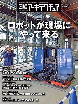 日経アーキテクチュア 2020年2月27日号