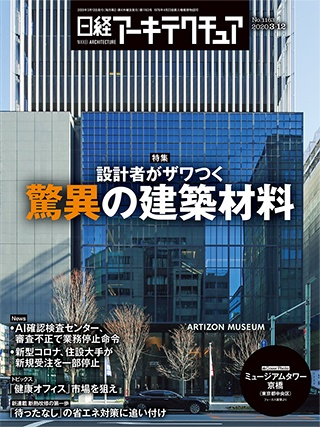 日経アーキテクチュア 2020年3月12日号