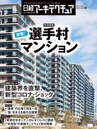 日経アーキテクチュア 2020年3月26日号