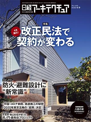 日経アーキテクチュア 2020年4月9日号