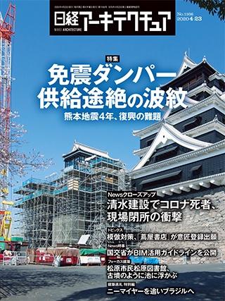 日経アーキテクチュア 2020年4月23日号