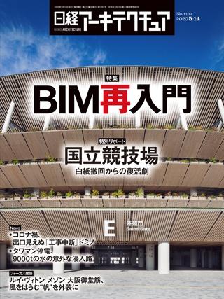 日経アーキテクチュア 2020年5月14日号