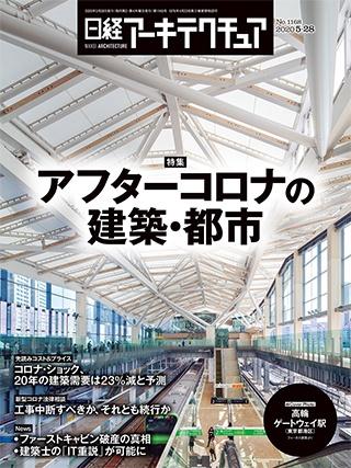 日経アーキテクチュア 2020年5月28日号